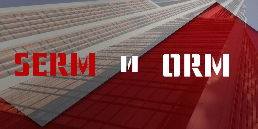 Чем отличаются SERM и ORM
